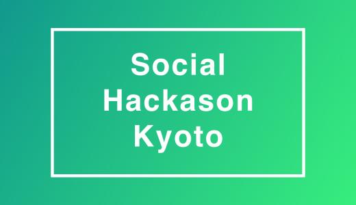 関西を中心としたオープンイノベーション事業を展開-taliki×阪急阪神 ゆめ・まちソーシャルラボ×D×Pハッカソン開催
